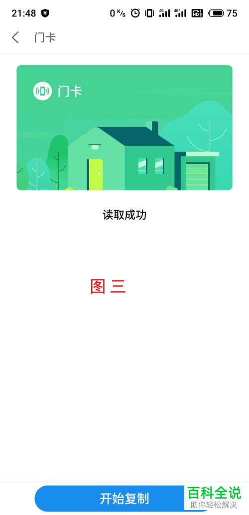 nfc门禁卡_魅族16s的NFC可以刷门禁卡么 【百科全说】