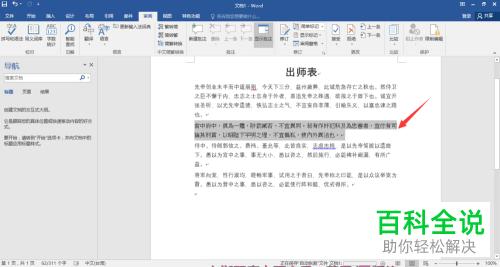 word 繁体字 简体字_word简体字繁体字转换 【百科全说】